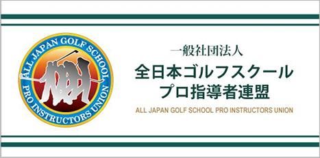 全日本ゴルフスクールプロ指導者連盟