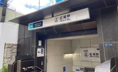 広尾駅からのアクセス