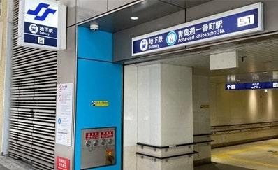 青葉通一番町駅からのアクセス